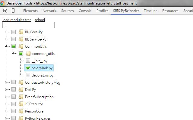 SBIS Python Reloader