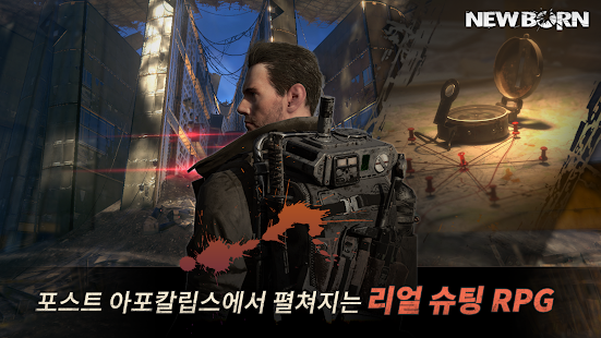 뉴본 Screenshot