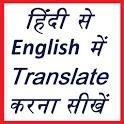 हिंदी से English में translate करना सीखें icon