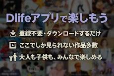 Dlife(ディーライフ)のおすすめ画像4
