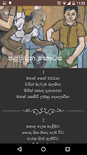 Sirith Maldama - Sinhala screenshot thumbnail