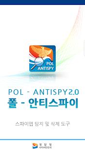 경찰청 폴-안티스파이 2.0 - náhled