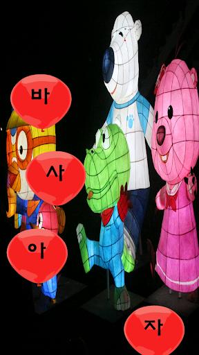 彈出氣球☆韓國