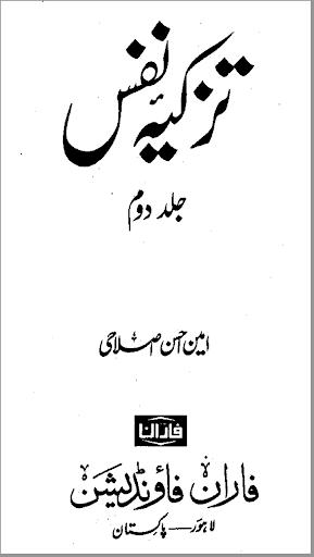 Tazkeea-e-Nafs 2