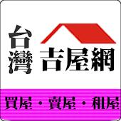 台灣吉屋網 房屋仲介買賣系統