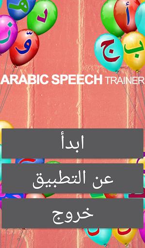Arabic Speech Trainer (AST) 1.0 screenshots 2