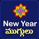 Muggulu New Year Rangavalli Designs for PC-Windows 7,8,10 and Mac