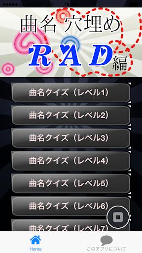 曲名穴埋めクイズ・RAD編 ~タイトルが学べる無料アプリ~