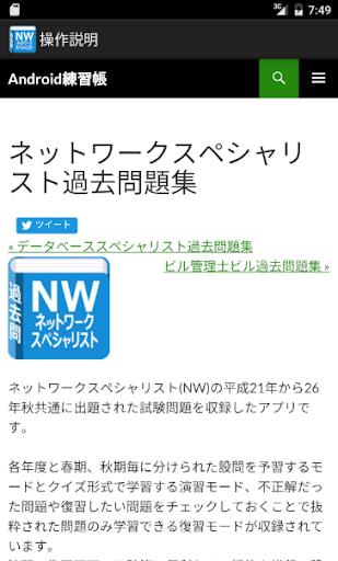 u30cdu30c3u30c8u30efu30fcu30afu30b9u30dau30b7u30e3u30eau30b9u30c8u8a66u9a13u3000u5348u524du904eu53bbu554fu984cu96c6 2.2016.2 Windows u7528 8
