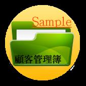 顧客管理簿Sample -顧客管理/名刺管理-