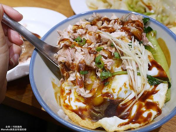 竹林雞肉|新北永和銷魂雞飯一吃就上癮,古早味傳統小吃,中和新蘆沿線美食