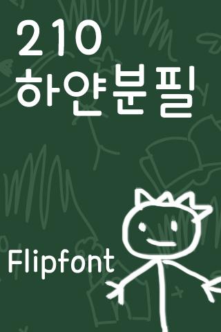 210하얀분필™ 한국어 Flipfont