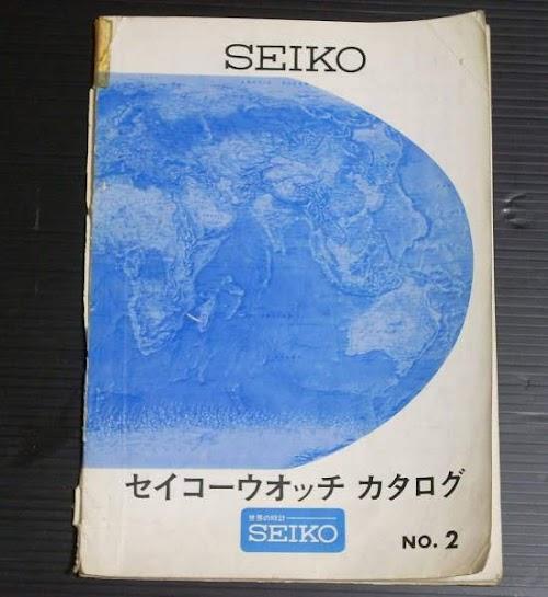 Seiko 1966 Catalog Cover