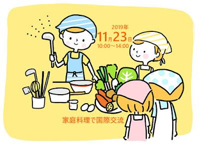 가정 요리로 국제 교류