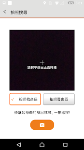 udn 買東西- screenshot thumbnail