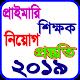 প্রাইমারি শিক্ষক নিয়োগ প্রস্তুতি ২০১৯ Download on Windows