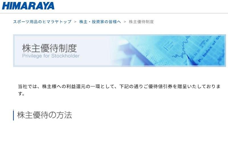 ヒマラヤ(7514)株主優待