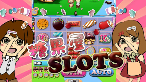 糖果屋 Slots