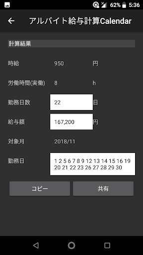 u30a2u30ebu30d0u30a4u30c8u7d66u4e0eu8a08u7b97Calendar 1.00 Windows u7528 3