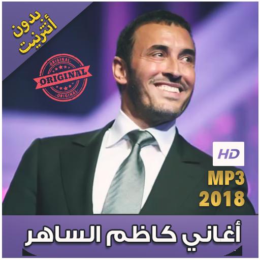 كاظم الساهر بدون نت  - 2018  Kadem Saher
