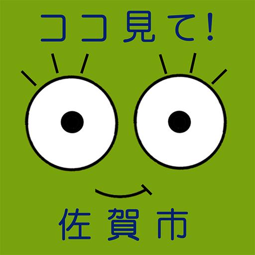 ココ見て!佐賀市 旅遊 App LOGO-APP試玩