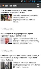 BY News. Новости Беларуси screenshot 3