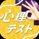 ㊙お絵かき心理テスト③㊙バナナの数で〇〇がポロリ - Androidアプリ