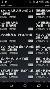 滋賀県のニュース - náhled