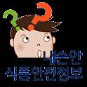 내손안(安) 식품안전정보 icon