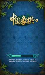 象棋残局 APK screenshot thumbnail 1