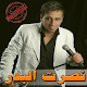 Download أغاني نصرت البدر MP3 For PC Windows and Mac