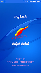Kannada Kavana- screenshot thumbnail