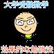 大学受験数学勉強アプリ【岩ちゃんのえんぷり】
