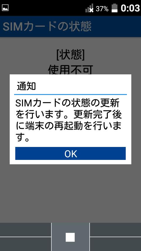 「更新」ボタンを押してみると現れるメッセージ