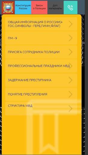 玩免費書籍APP|下載СПРАВОЧНИК ПОЛИЦЕЙСКОГО app不用錢|硬是要APP
