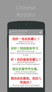 Chinese Dictionary pro Screenshot
