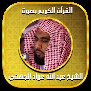 Quran MP3 Offline - Juhainy