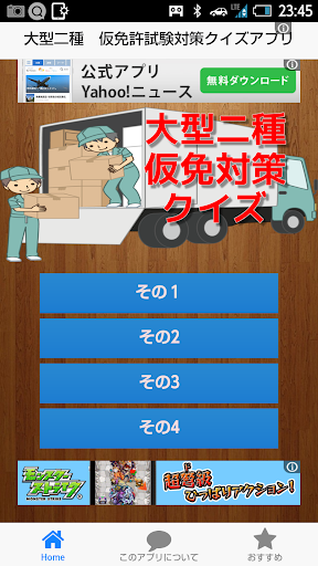大型二種 仮免許試験対策クイズアプリ