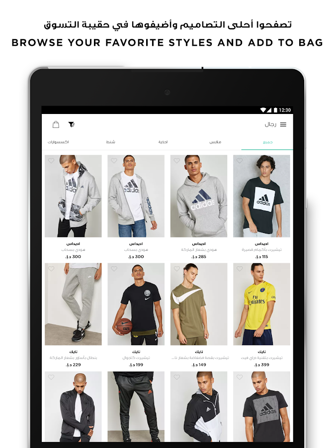 Namshi Online Fashion Shopping- screenshot