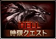 龍血戦争_HELL