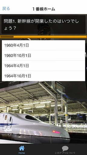 無料娱乐Appのクイズfor新幹線-世界に誇れる高速鉄道新幹線のクイズ集|記事Game