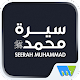 Seerah Muhammad Download on Windows