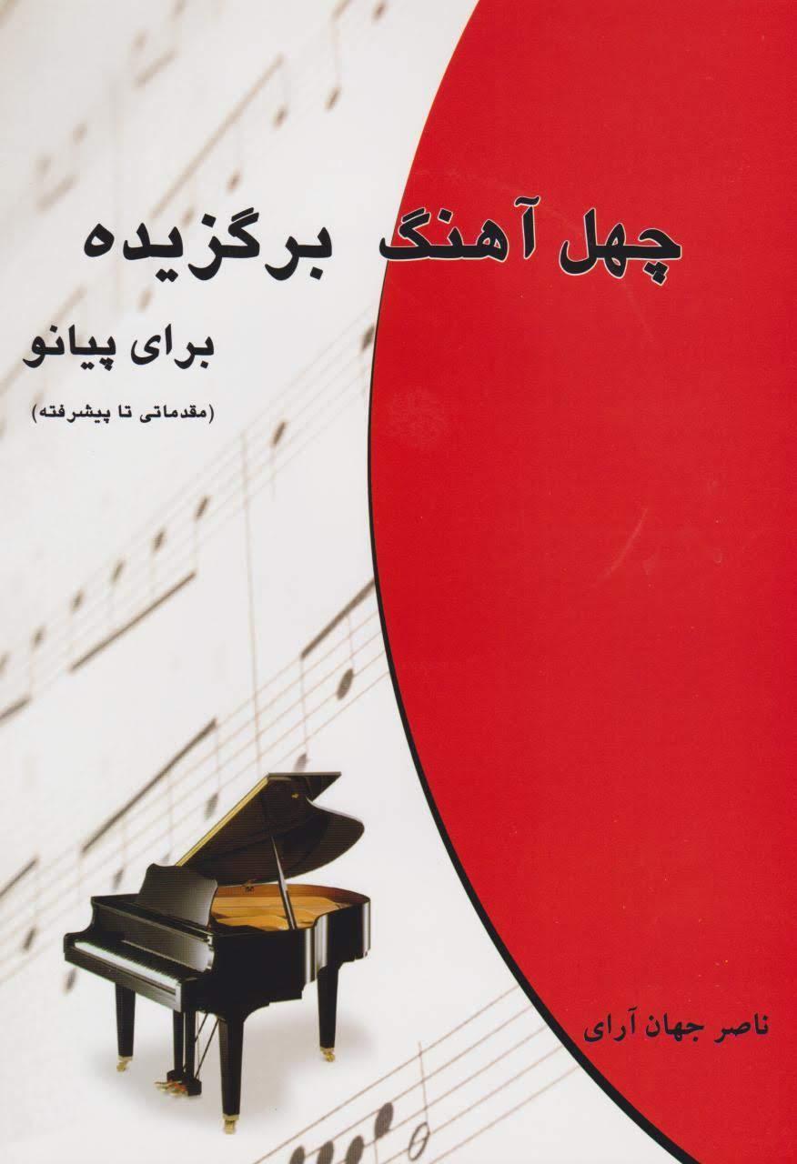 کتاب چهل آهنگ برگزیده پیانو ناصر جهان آرای با سی دی