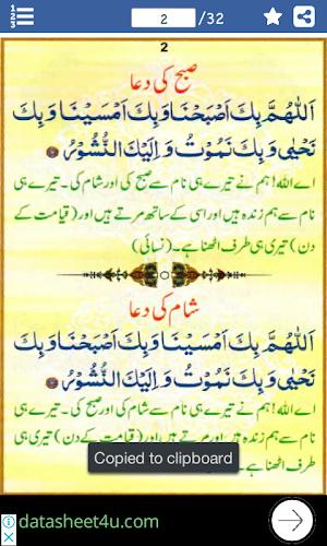 Download Masnoon Duain مسنون دعائیں in Urdu / Arabic APK