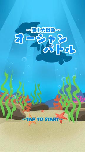 Ocean Battle ~ The Great Sea War ~ 1.0 Windows u7528 1
