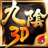 九陰真經3D Apk Download Free for PC, smart TV