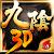 九陰真經3D file APK Free for PC, smart TV Download