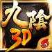 九陰真經3D Icon