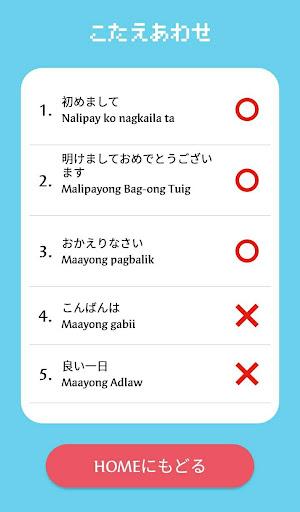 玩免費拼字APP|下載セブアノ日本語4択クイズ TUKO(トッコー) app不用錢|硬是要APP