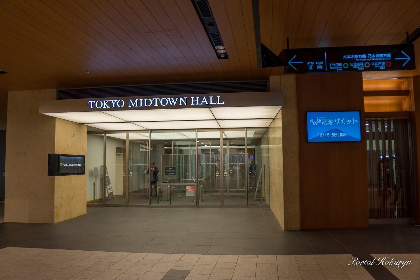 東京ミッドタウンホールA・B入り口